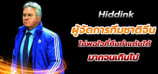 Hiddink