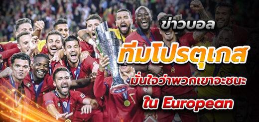 ทีมโปรตุเกส